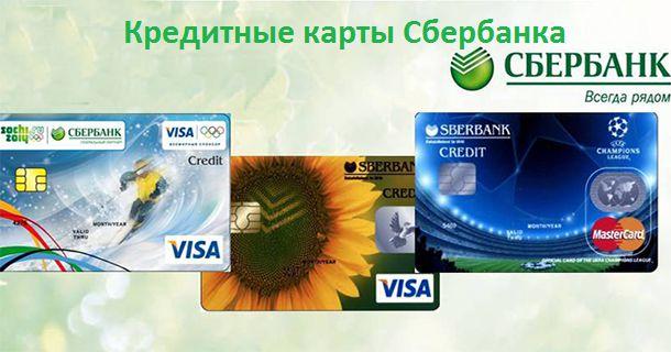 Как сделать карту виза сбербанк