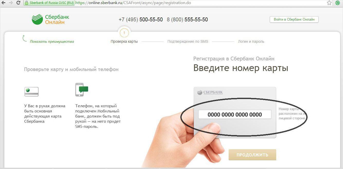 использовать номера кредиток: