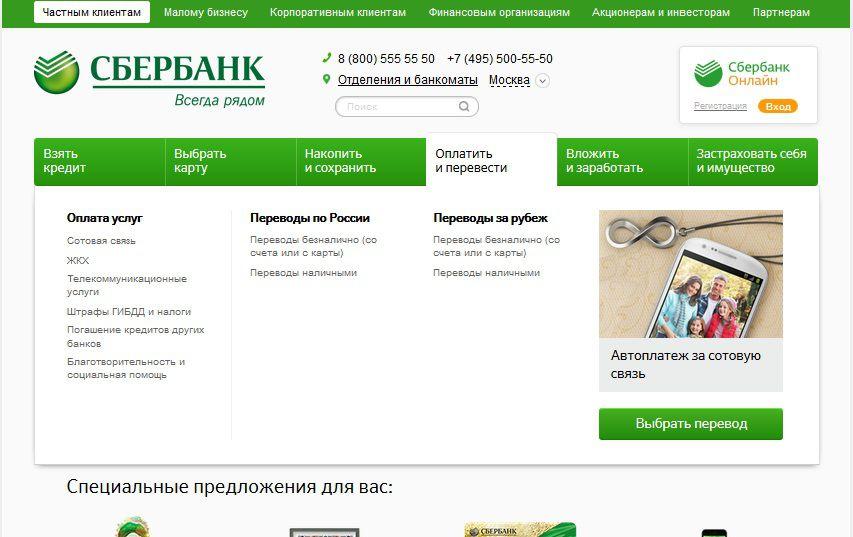 «Сбербанк Талантов» - Официальный сайт вакансий