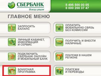 «Бонусная программа» сбербанка в терминалах