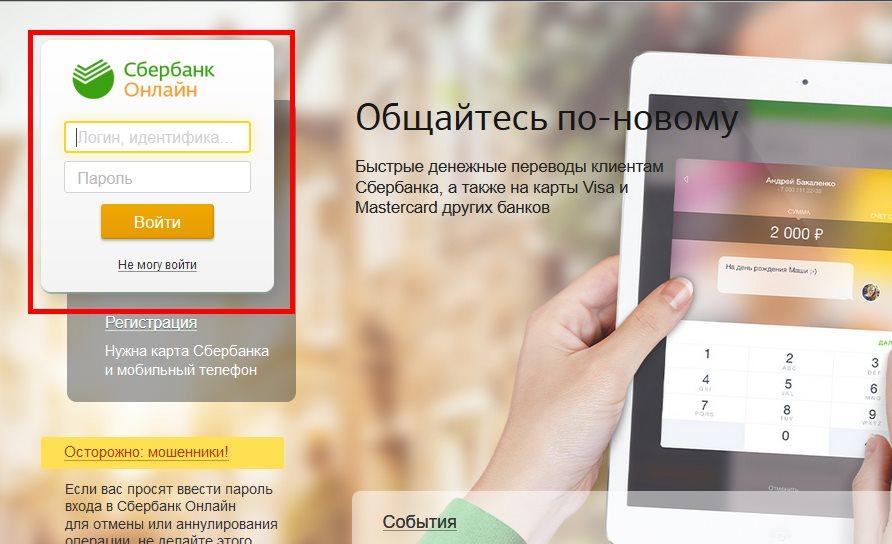 Авторизация в личный кабинет Сбербанка онлайн