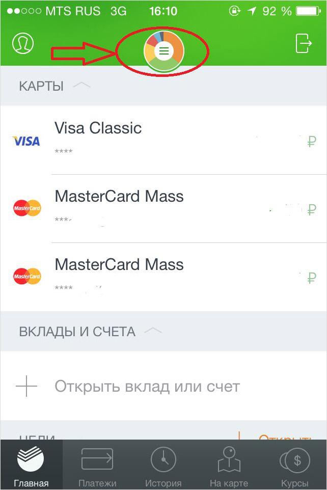 Баланас счета в мобильном приложении сбербанк онлайн