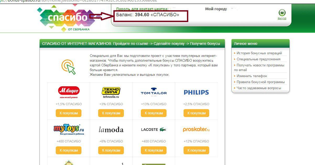 Баланс счета в личном кабинете сбербанка онлайн