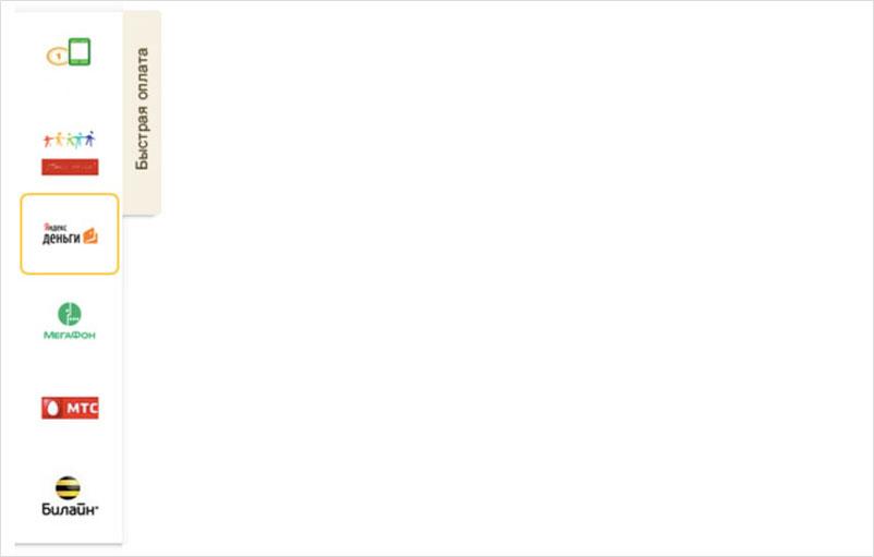 Быстра оплата Сбербанк онлайн