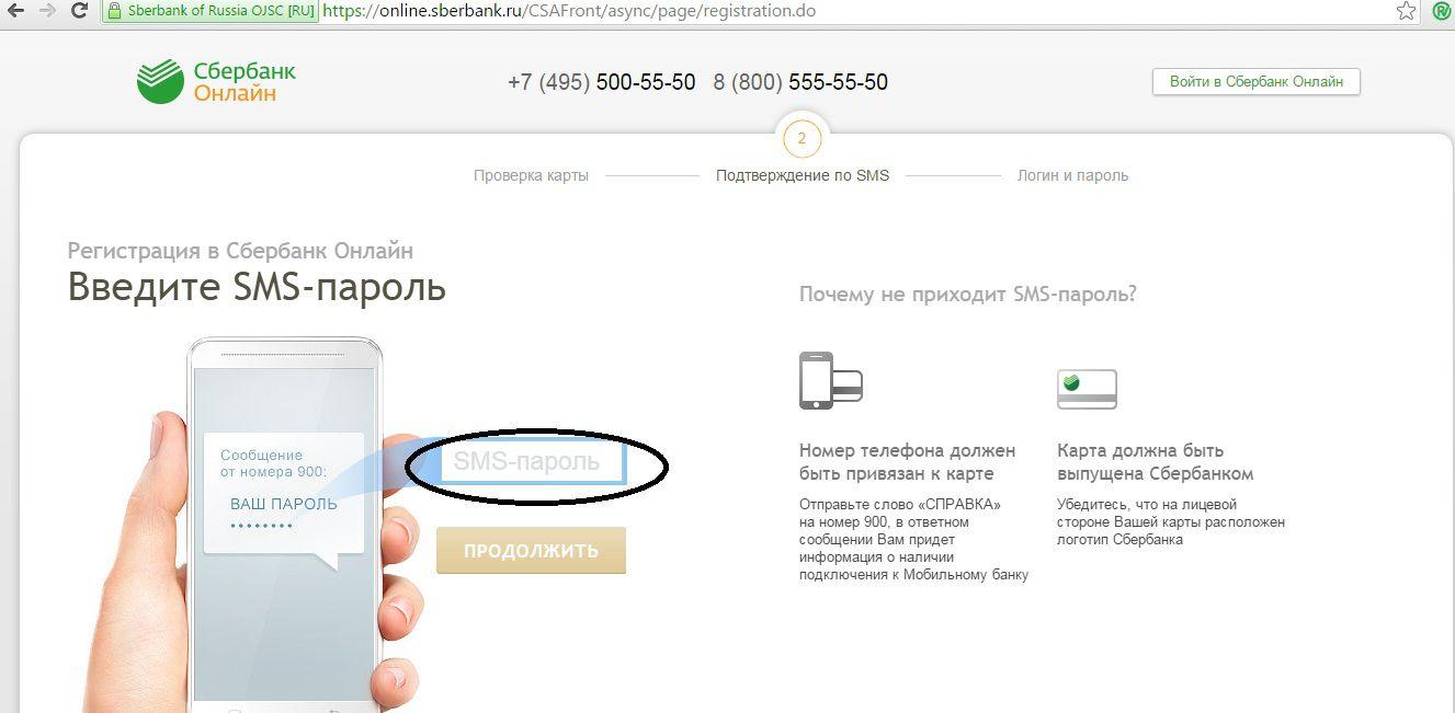 Ввод код регистрации полученный по SMS