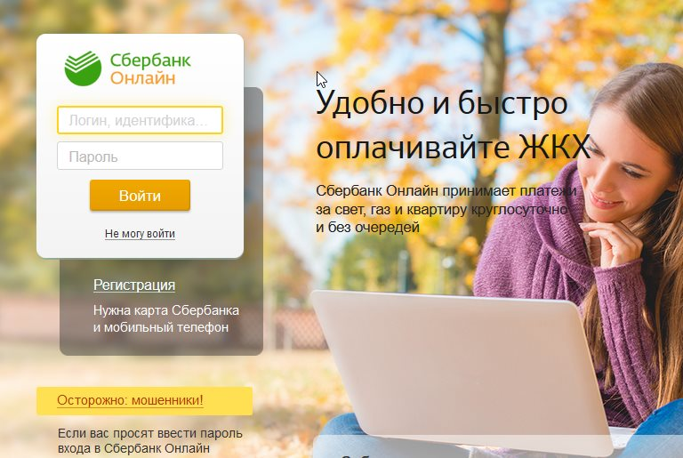 Вход в личный кабинет Сбербанк онлайн для компьютеров и телефонов