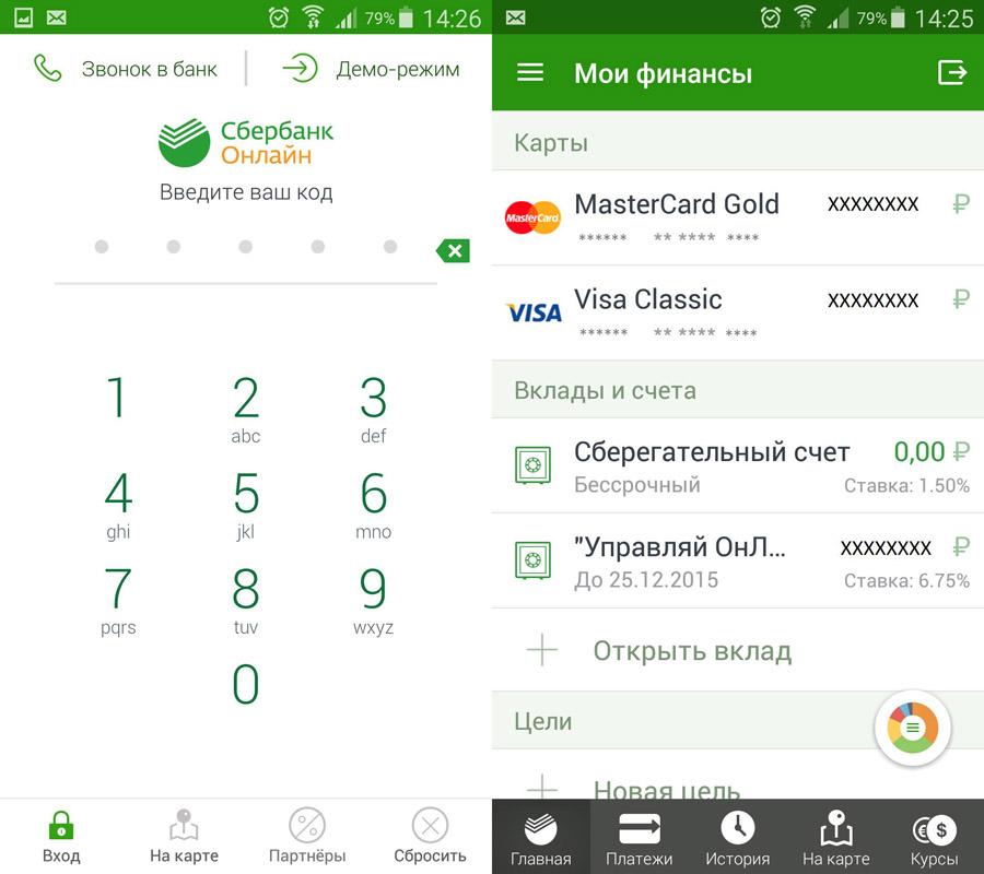 Вход в мобильное приложение Сбербанка