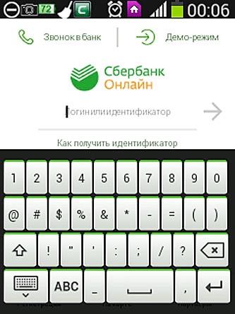 Вход в программу онлайн банкинга для Android устройств