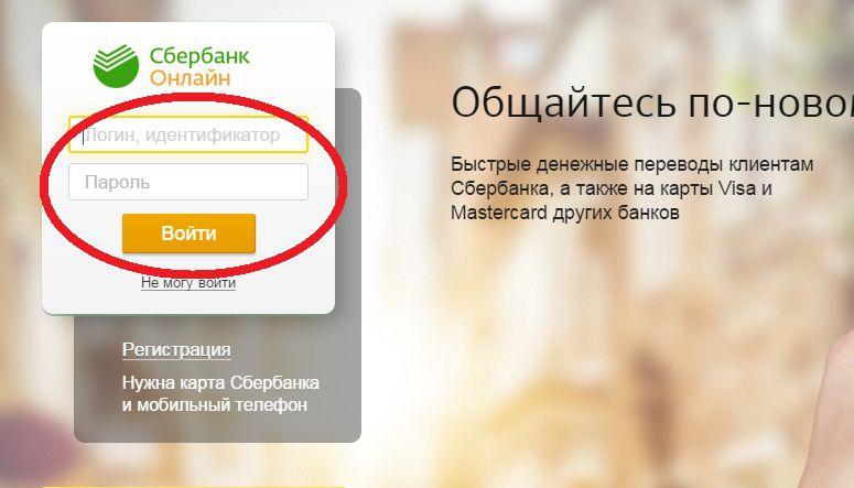 Вход в систему «Сбербанк онлайн»