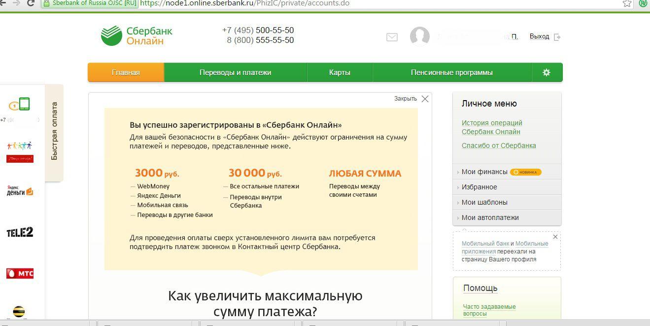 Завершение регистрации персональго кабинета Сбербанк онлайн