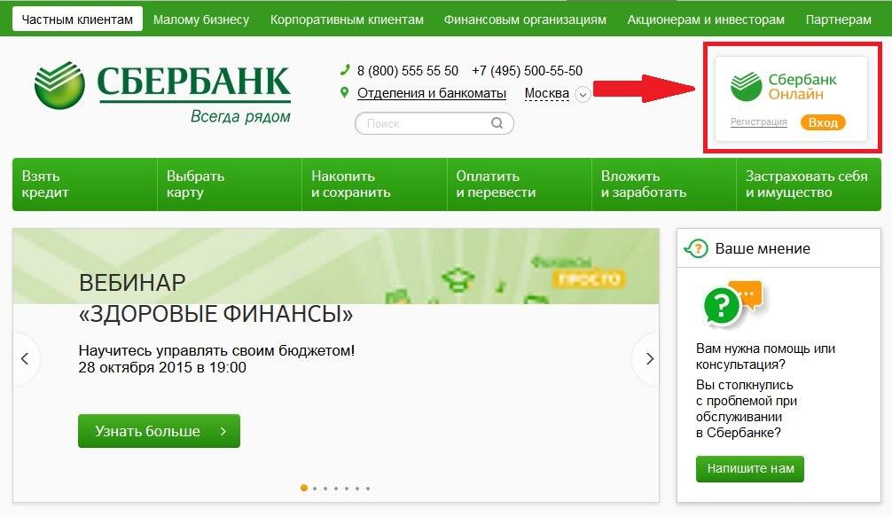 Зайти в личный кабинет на официальном сайте СБ РФ