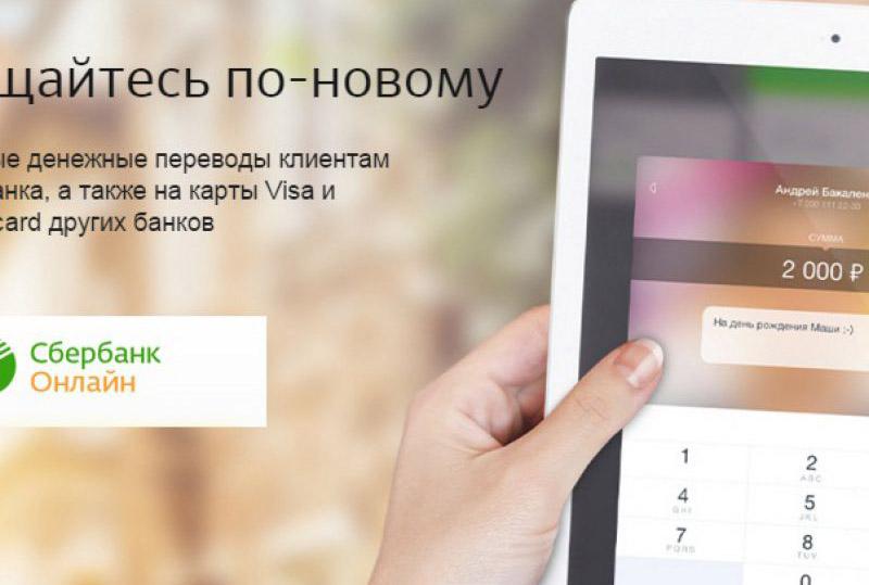 Как подключить услугу Сбербанк Онлайн