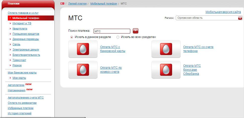 МТС меню сбербанка онлайн