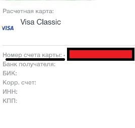 Номер в мобильном приложении «Сбербанк Онл@йн»