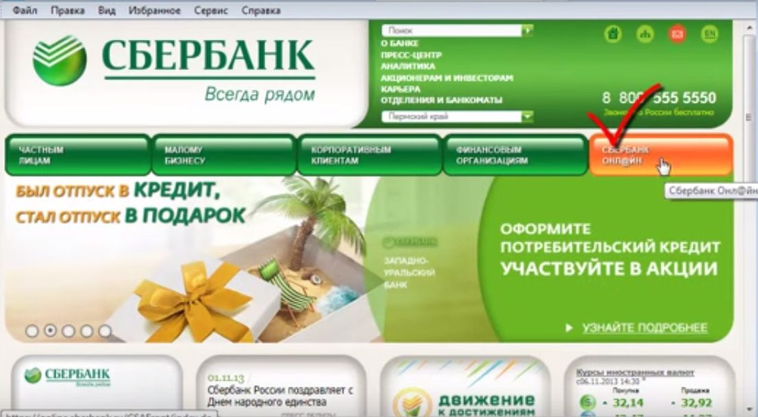 Онлайн-банкинг Сбербанка РФ