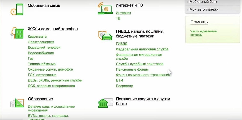 Оплата коммунальных платежей онлайн Сбербанк