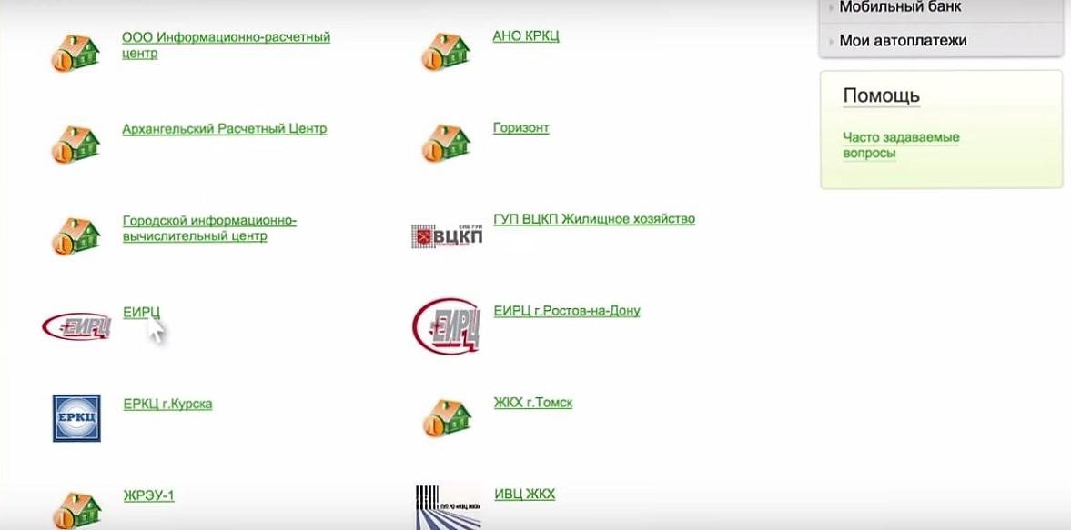 Онлайн услуги Сбербанка для плат