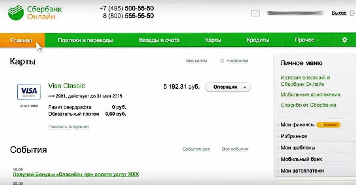 Оплата коммунальных и других платежей онлайн Сбербанк