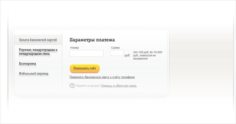 Оплата мобильного через Личный кабинет