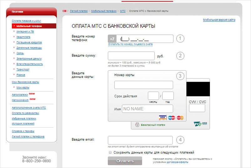 Оплаты с МТС меню сбербанка онлайн