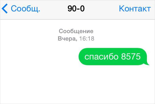 Подключение к участию в «Спасибо» с помощью услуги «Мобильный банк»