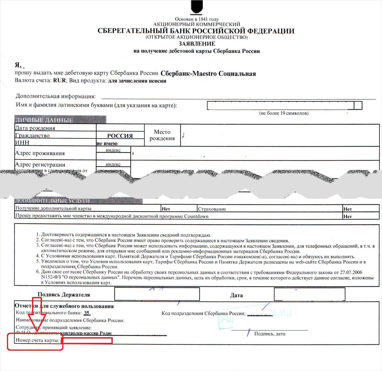 Поиск данных на заявлении или конверте с PIN-кодом