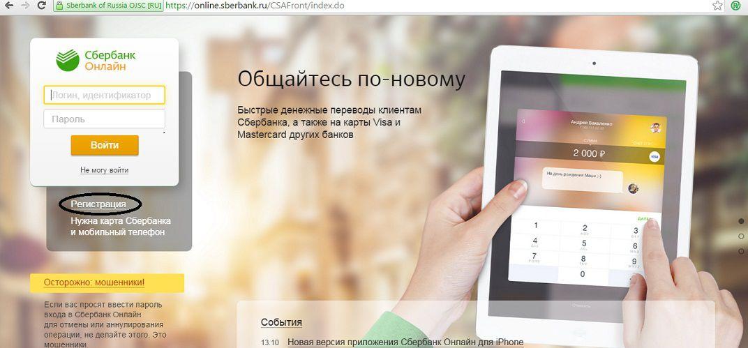 Получение логина и кода доступа на сайте Сбербанка