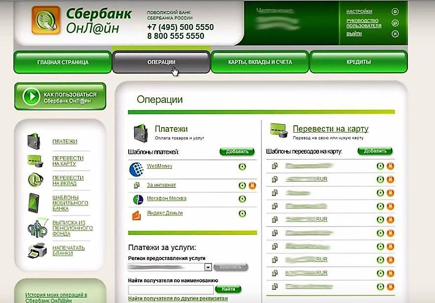 Пополнение электронных кошельков онлайн Сбербанк