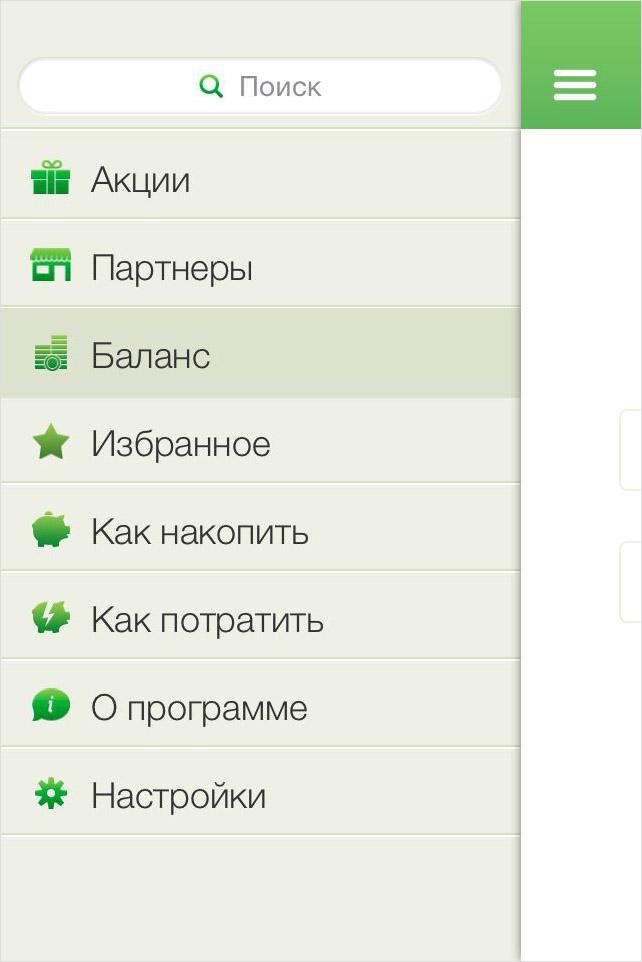 Приложение для смартфонов «Спасибо от Сбербанка»
