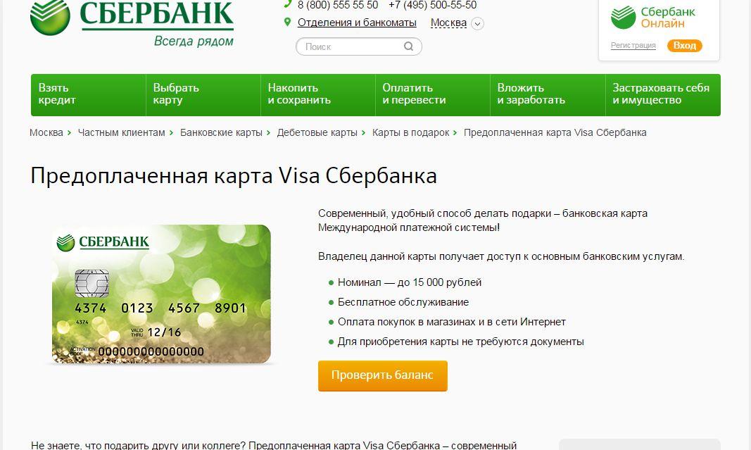Проврка баланса Сбербанка РФ