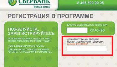 Регистрация услуги спасибо от сбербанка в терминале