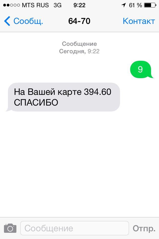 СМС-сообщения от спасибо сбербанка