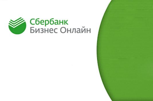 Система «Сбербанк бизнес онлайн»