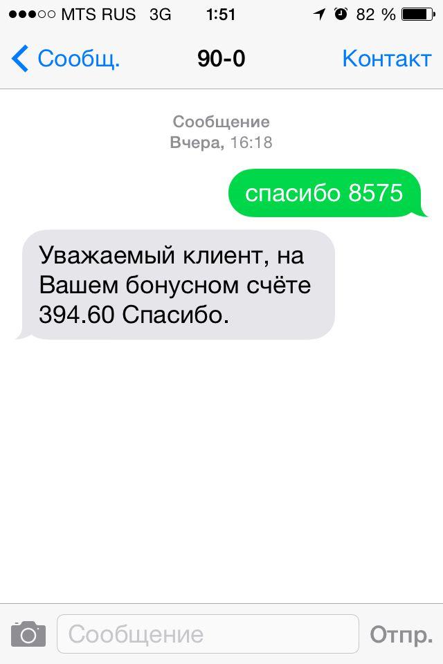 Состояние баланса посредством отправки на короткий номер 900 СМС-сообщения