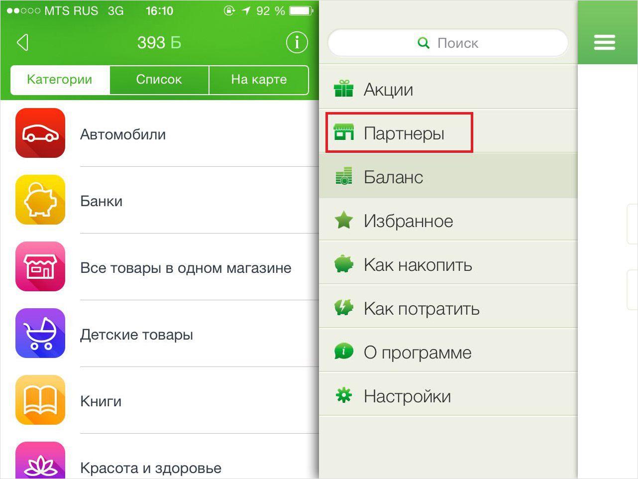 Список партнеров в мобильном приложение «Спасибо от Сбербанка» или «Сбербанк Онл@йн»