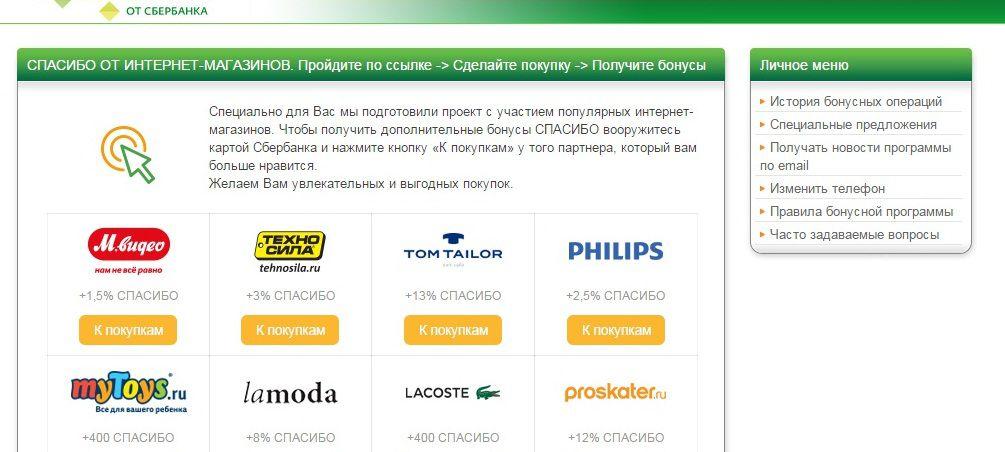 Список партнеров в персональном кабинете Сбербанк Онлайн