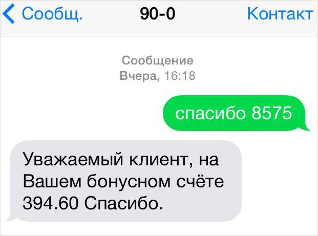 Узнать количество накопленных бонусов через «Мобильный банк»