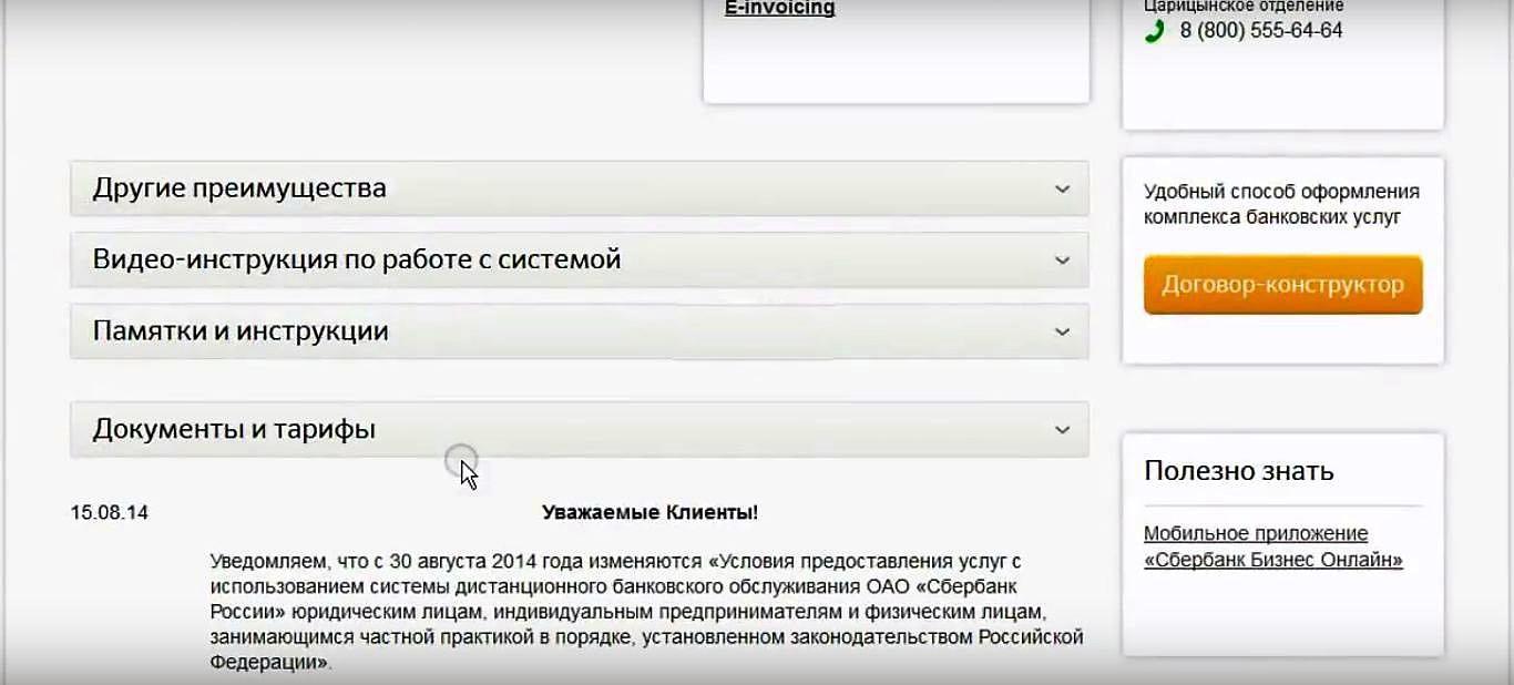 Управление личным кабинетом в браузере