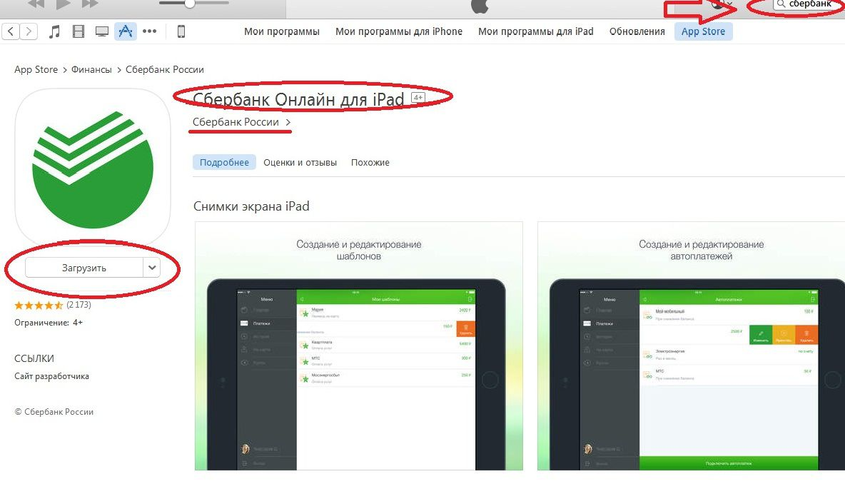«Сбербанк Онлайн» для iPad