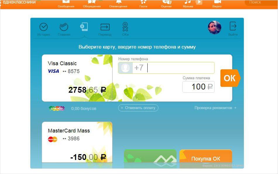 «оплата мобильной связи» на сайте одноклассники через приложение сбербанка