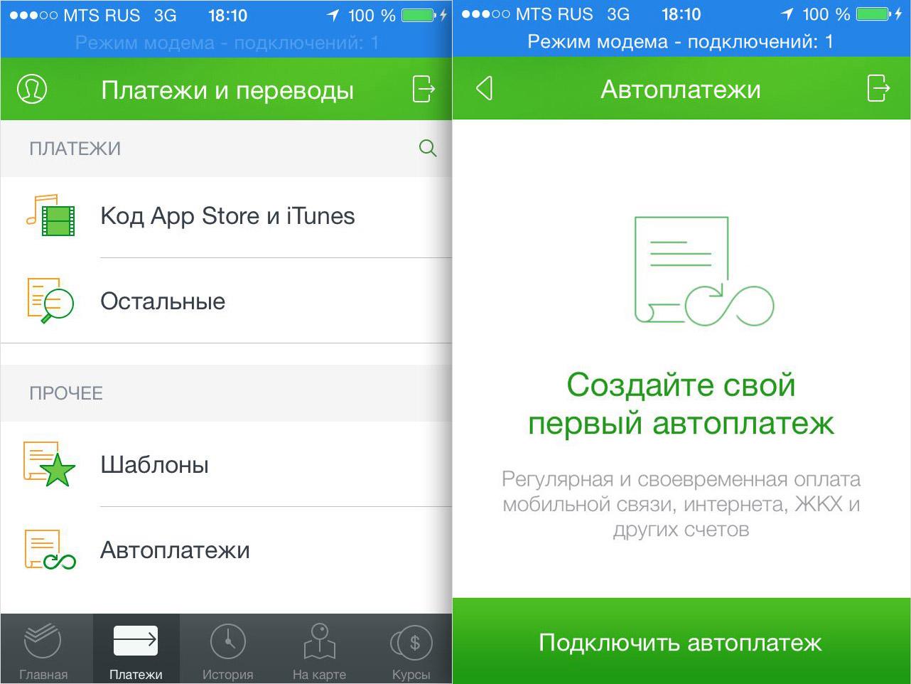 Автоплатежи в iPhone сбербанк онлайн