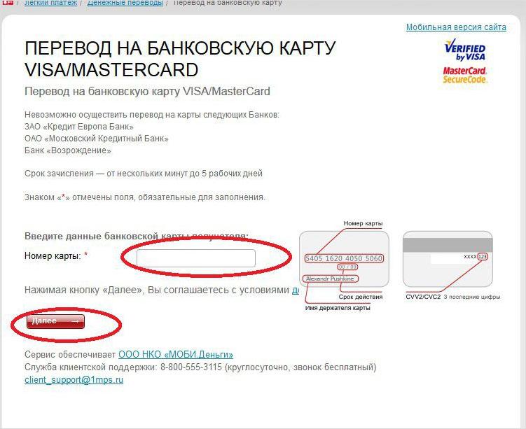 Вввод данных банковской карты для перевода с мобильного телефона на карту