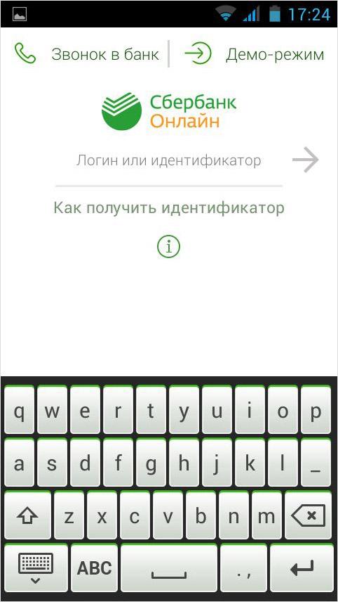Ввести идентификационный номер, полученный в устройствах самообслуживания