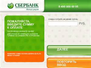 Ввести сумму перевода в рублях