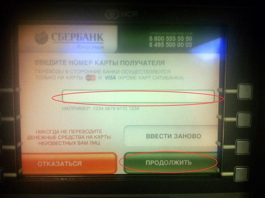 Ввод номер карты в банкомате сбербанка