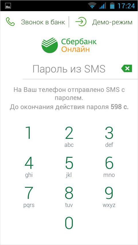 Ввод пароля из смс от сбербанка