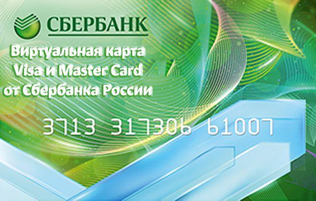 Виртуальная карта Visa и Master Card от Сбербанка России