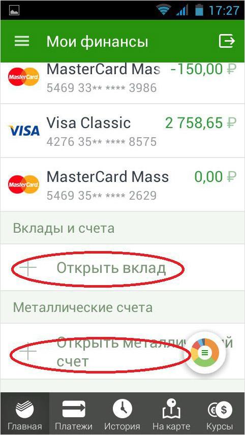 Вклады в мобильном приложении сбербанка онлайн
