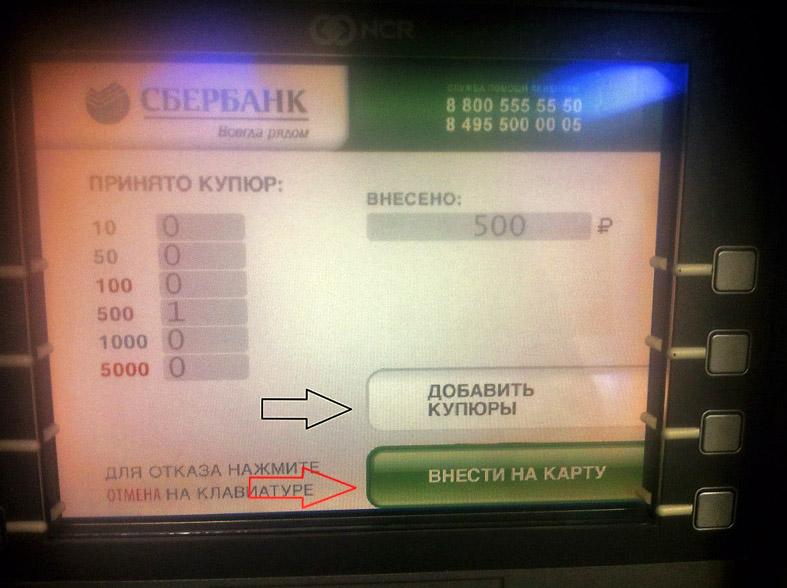 Внесение средств в банкомате сбербанка