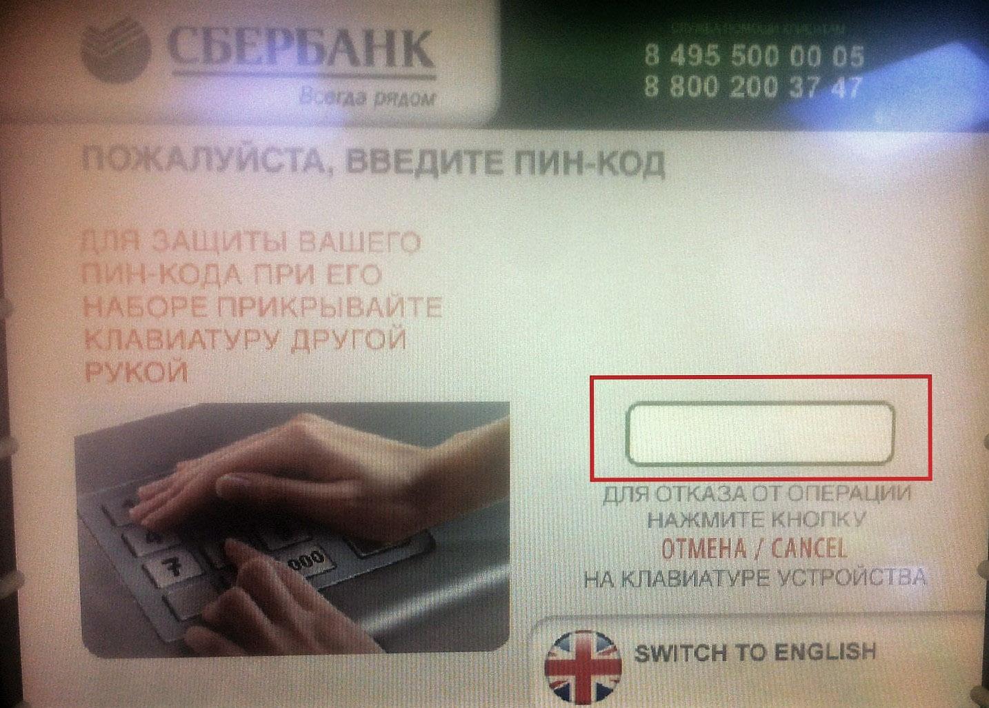 Вставить карточку в приемник и ввести PIN-код